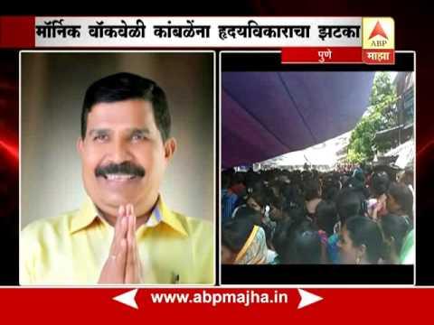 Pune : Reactions on deputy mayor's sad demise