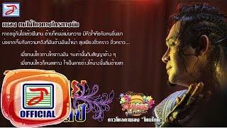 ทนบ่ไหวทางใครทางมัน - ไหมไทย หัวใจศิลป์ [Official Audio]