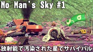 放射能で汚染された星でサバイバル 【No Man's Sky 実況 #1】 thumbnail