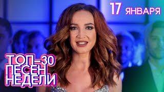 ТОП-30 ПЕСЕН НЕДЕЛИ 💣 17 января 2019