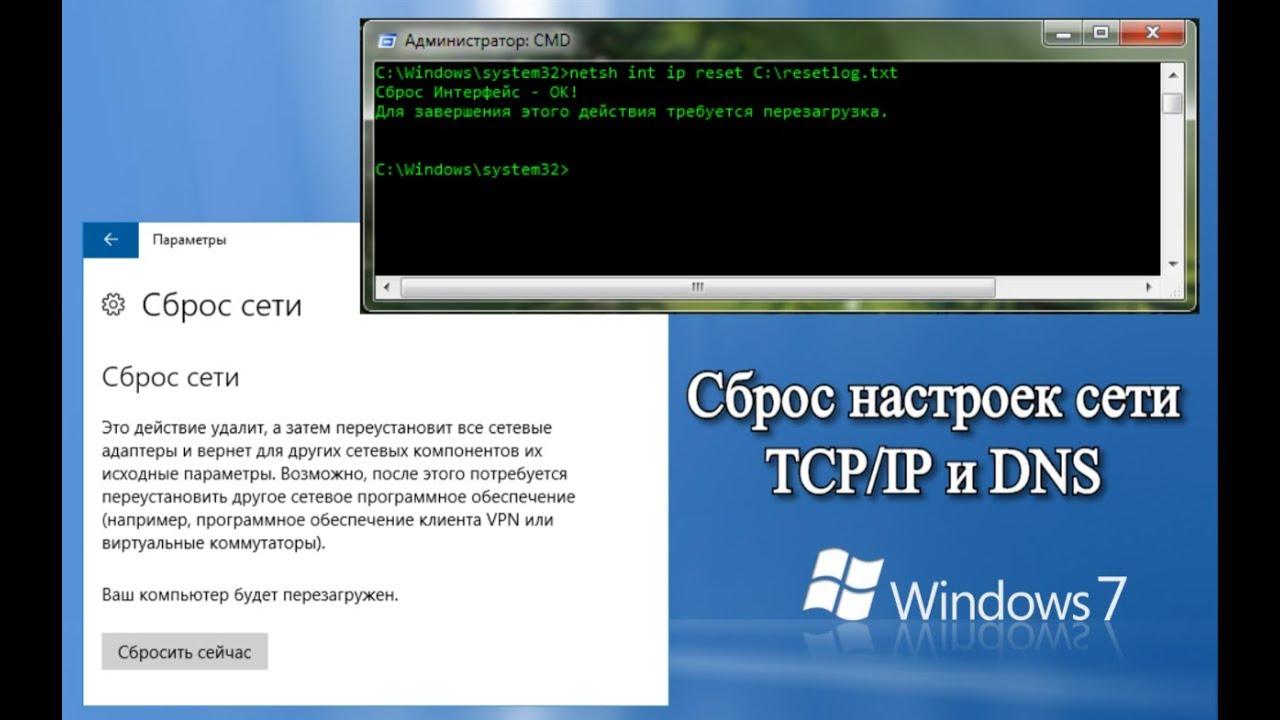 Как сбросить настройки сети TCP/IP и DNS в Windows 7?