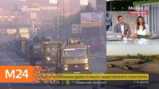 Смотреть видео Режим работы некоторых станций метро изменится 7 мая - Москва 24 онлайн