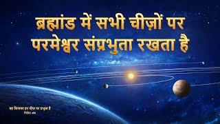 """Hindi Christian Video """"वह जिसका हर चीज़ पर प्रभुत्व है"""" क्लिप - ब्रह्मांड में सभी चीज़ों पर परमेश्वर संप्रभुता रखता है"""