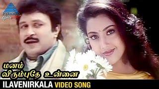 Manam Virumbuthe Unnai Tamil Movie | Ilavenirkala Video Song | Prabhu | Meena | Ilayaraja