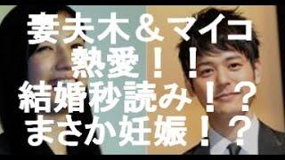 俳優妻夫木聡さん(33)が、 女優マイコさん(29)と 真剣交際をし...