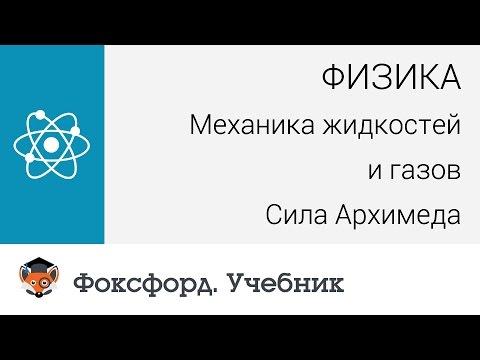 олимпиадные задачи по физике сила архимеда