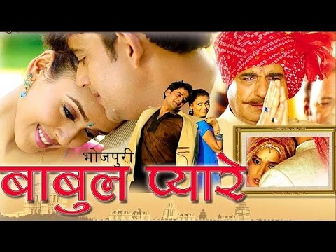BABUL PYARE - FULL BHOJPURI MOVIE