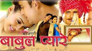 BABUL PYARE - FULL BHOJPURI MOVIE | Ravi Kishan,Hrishita Bhatt,Raj Babba