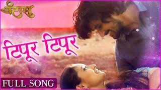 tipur-tipur-vantas-romantic-song-marathi-movie-rohit-raut-pankaj-padghan