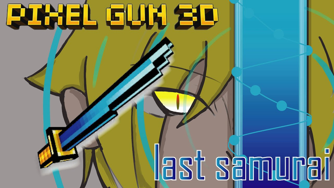 #3D像素射擊 武器介紹/遊玩 (最後的武士)