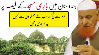 Hindustan Me Babri Masjid Par Kya Faisla Hua   Short Clip   Sheikh Makki AL Hijazi   Islamic Views  