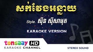រាំក្បាច់ សាមុត - សក់វែងអន្លាយ ភ្លេងសុទ្ធ (sok veng on lay) Tonsaay Karaoke Keo Sarath Instrumental