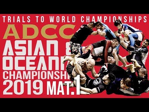 【ADCC Asia & Oceania Trial 2019】第1マット