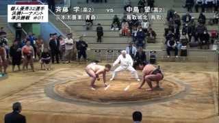 20130316 全国高等学校相撲新人選手権 個人戦 (高知大会)