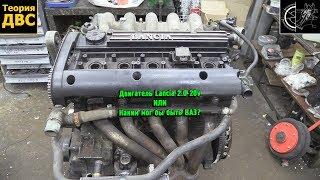 """Забытые технологии: """"Двигатель Lancia 2.0 20v"""" ИЛИ """"Каким мог бы быть ВАЗ?"""""""