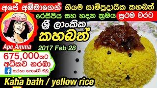 සමපරදයක කහ බත  Kaha bath (Yellow Rice) by Apé Amma