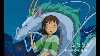 Ghibli Spirited Away Reprise 夢の中の出来事っぽい雰囲気にしたかったのでリバーブをいつもより多くかけています(^^) 楽譜&伴奏:オカリナで吹く...