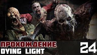 Dying Light Прохождение На Русском #24 - Замес в ангаре