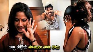 Srinivas Telugu Latest Movie Interesting Scene | Telugu Movies | Cinema House