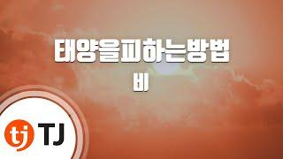 [TJ노래방] 태양을피하는방법 - 비 ( - Rain) / TJ Karaoke