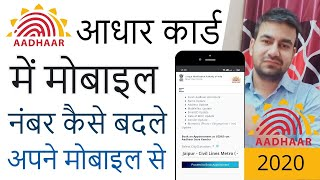 Aadhar Card me mobile number kaise change kare 2020 - Change Mobile Number in Aadhar Card Online