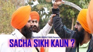 ਸੱਚਾ ਸਿੱਖ ਕੌਣ ? Sacha Sikh Kaun ?  Punjabi Short Film 2018