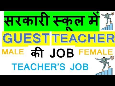 Latest Govt. Guest Teacher's Job In Delhi || June Govt. Teacher's Job In Delhi || [Hindi]