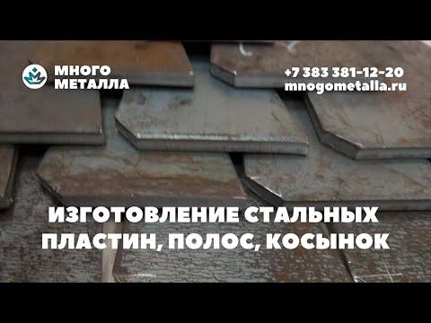 Изготовление стальных пластин