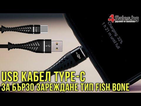 USB кабел за зареждане тип Fish bone, S-21, iOS - KLGO 2