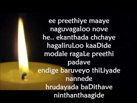 Lucia Film Song with Lyrics -  Nee Thoreda