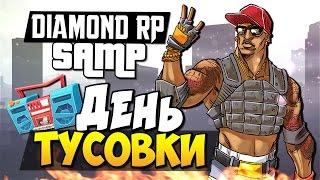 День развлекухи! - SAMP (Diamond RP) #10