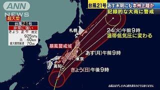 台風21号、勢力維持し北上 あす未明にも本州上陸か(17/10/22)