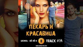 ПЕКАРЬ И КРАСАВИЦА сериал МУЗЫКА OST #14 Базиль - Ай яй я Анна Чиповская Никита Волков