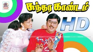 Sundara kandam Tamil Full Movie சுந்தரகாண்டம் பாக்யராஜ் பானுப்ரியா   நடித்த நகைச்சுவை சித்திரம்