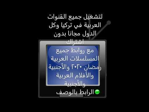 مشاهدة قنوات عربية اون لاين مجانا