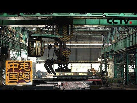 Download 《走遍中国》系列片《大国基业——中国智造》(4) 百炼精钢 20180712 | CCTV中文国际