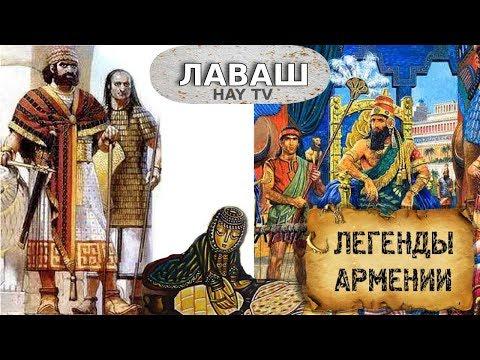 Легенда о лаваше. Армянский хлеб