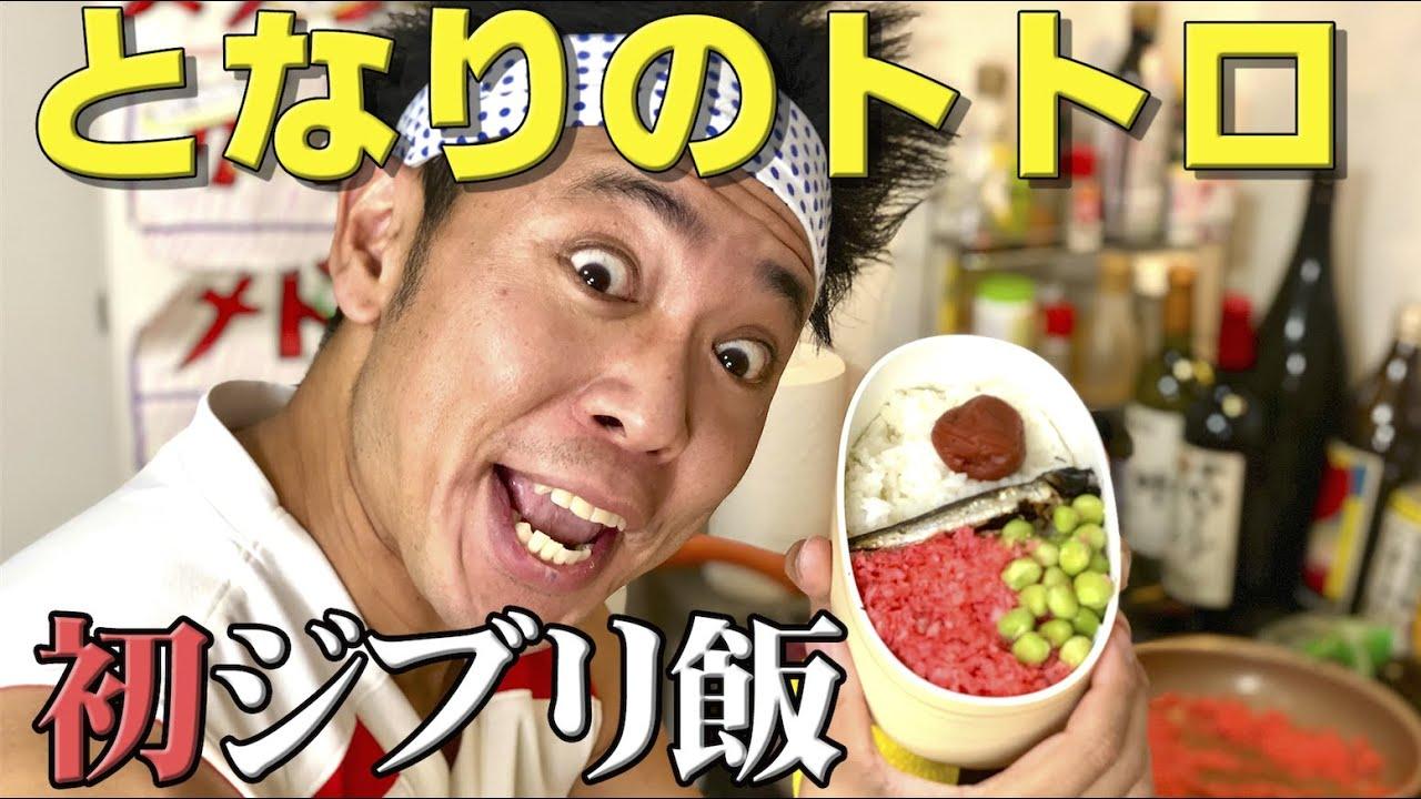【初ジブリ飯】となりのトトロ!さつきの弁当完全再現&トトロ1分圧縮!