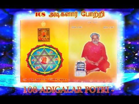 108  Adigalar potri - with lyrics- Mantra Nool