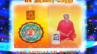 108  Adigalar potri - with lyrics- Mantra Nool