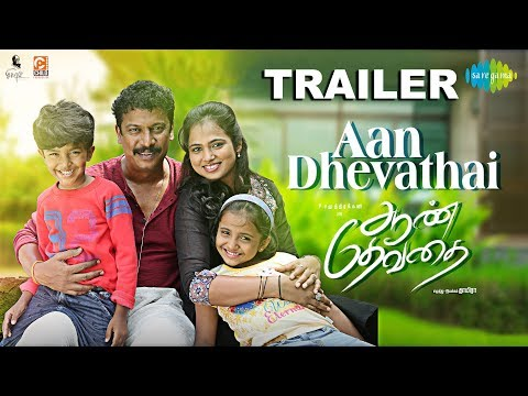 Aan Dhevathai - Trailer   Samuthirakani   Ramya Pandian   Ghibran   Thamira   SD. Vijay Milton