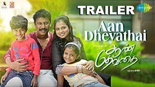Aan Dhevathai - Trailer