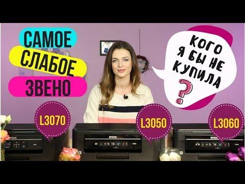 Какой принтер НЕ надо покупать: Epson L3050, L3060 или L3070?