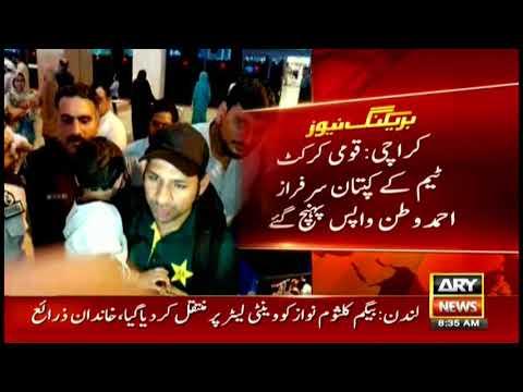 'Pakistan Cricket team is on a winning track' - Sarfraz Ahmed thumbnail
