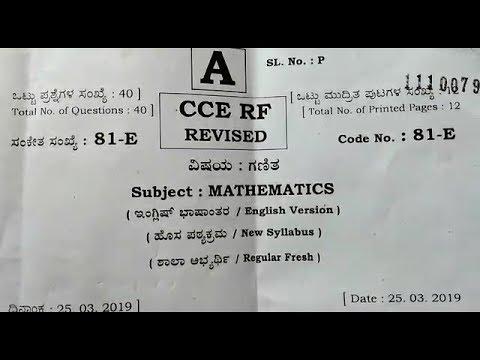sslc maths exam