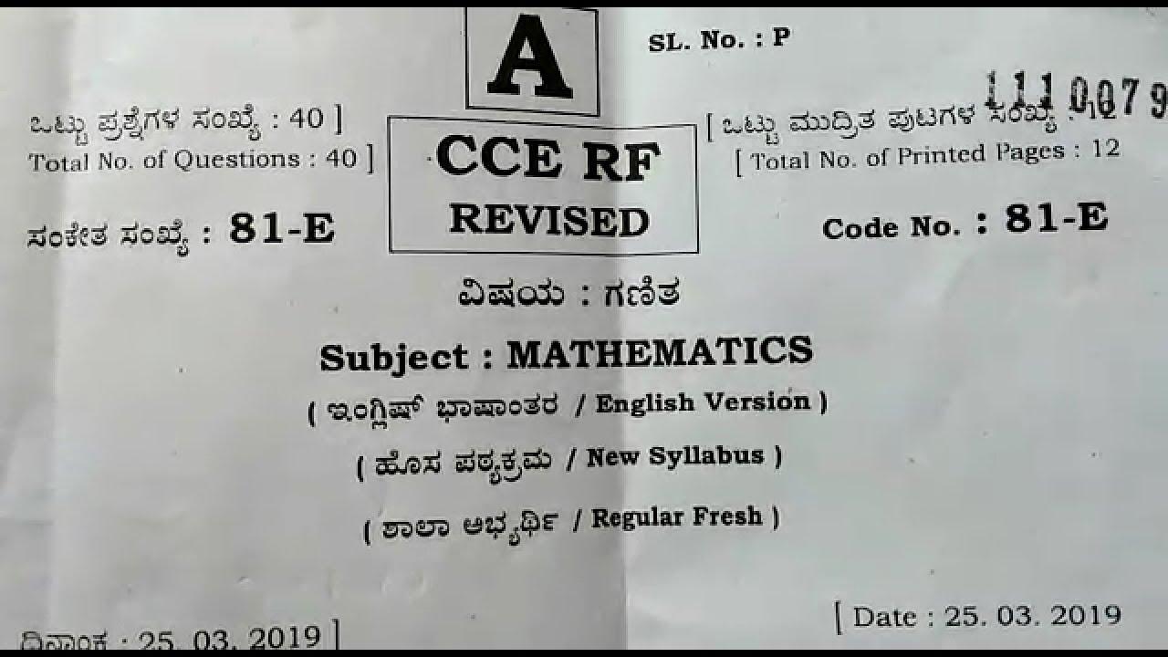 sslc maths exam solved qun & ans paper 2019, 10th std maths answer  keys,Karnataka exam today 2019