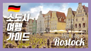 독일 로스톡 여행 가이드 | 당신이 모르는 독일 소도시…
