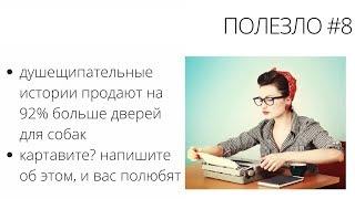 Всеволод Пуля рассказывает, как писать эффективные тексты для интернета.