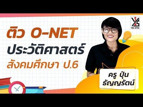 ติว O-NET 63 ป.6 - สังคมศึกษา - ประวัติศาสตร์ 1/4  ติวเนื้อหา เฉลยข้อสอบ
