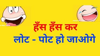 Funny comedy Joke Shayaris | Funny Jokes in Hindi | Funny Jokes Videos